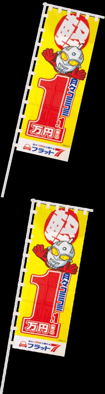 フラット7旗