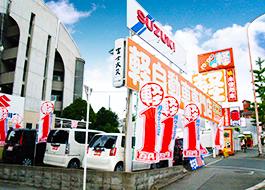 豊中市最大級の展示場