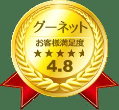 goo netでのユーザー満足度は4.8