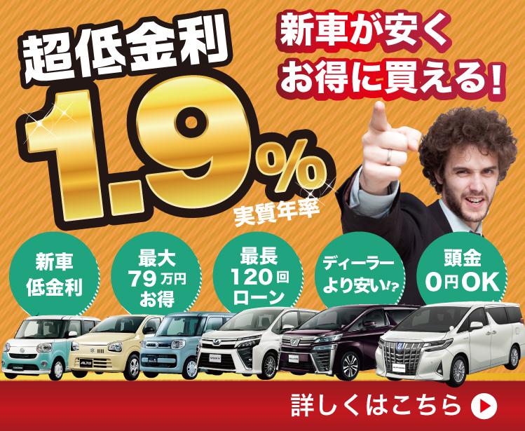 低金利1.9%で新車が買える