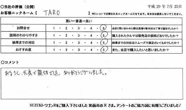 TAROより頂いたご感想