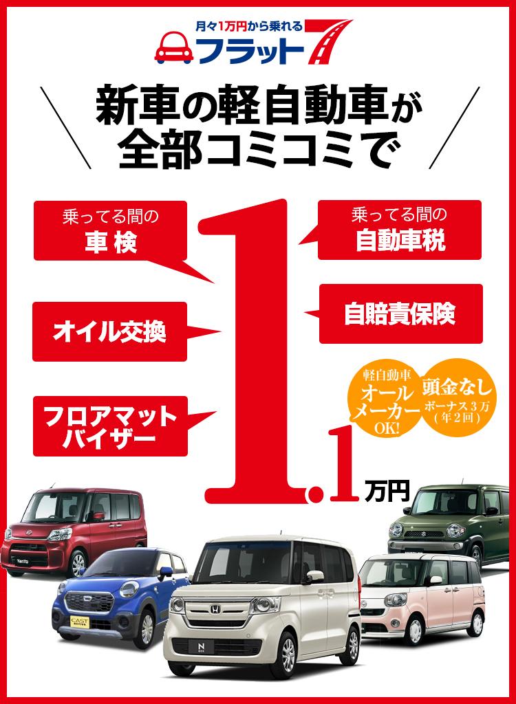 オートリース「フラット7」なら新車が諸経費コミコミ1.1万円で