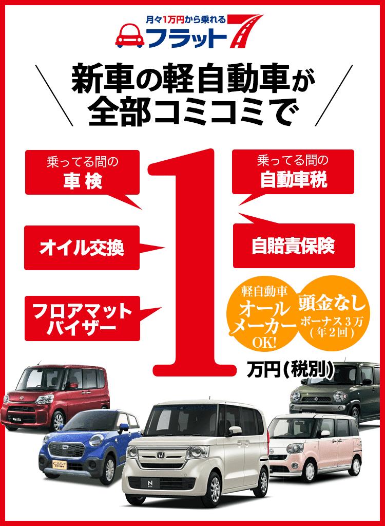 オートリース「フラット7」なら新車が諸経費コミコミ1万円で