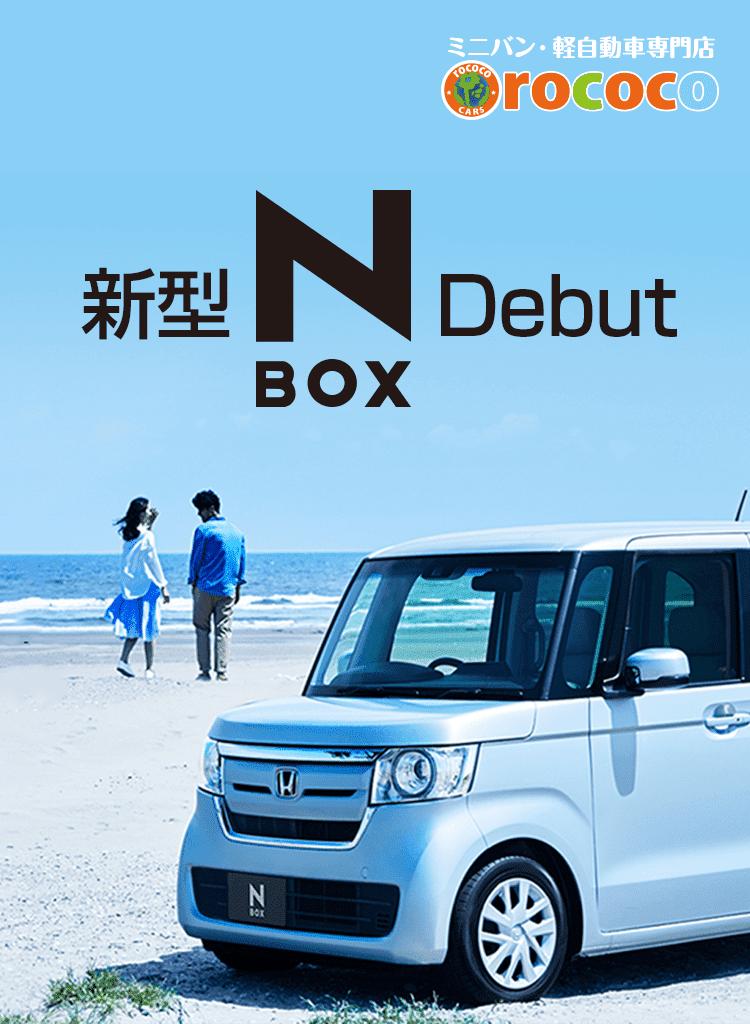 ホンダ「新型N BOX」デビュー!