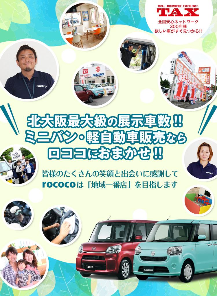 北大阪・北摂エリア最大級の中古・新車軽自動車専門店「ロココ」