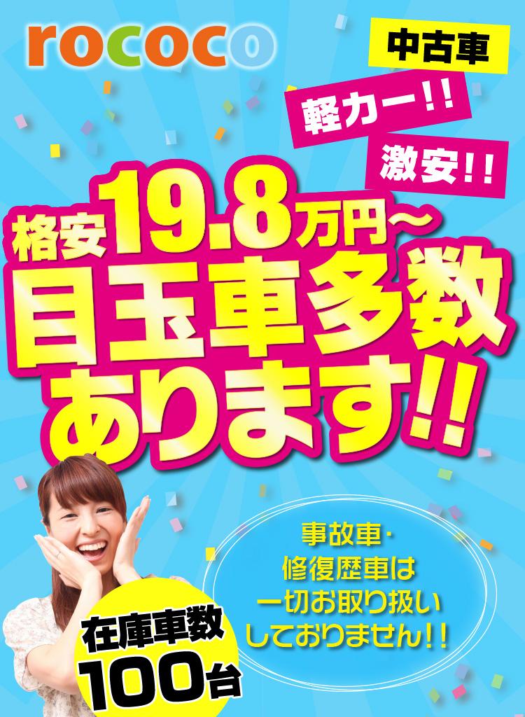 中古軽自動車が格安19.8万円から!