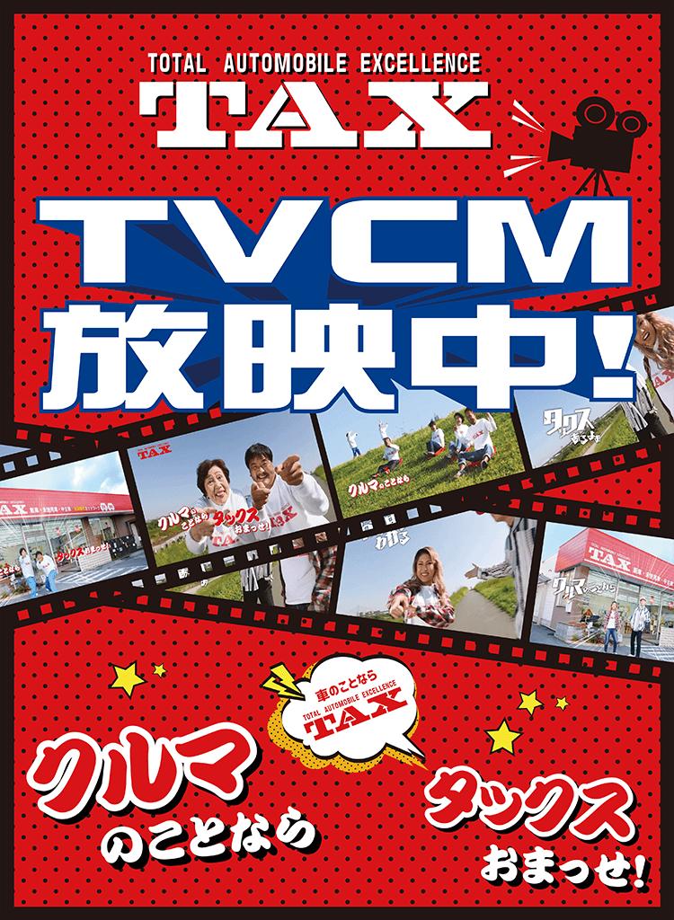 タックス豊中 タックスグループTVCM放送中!