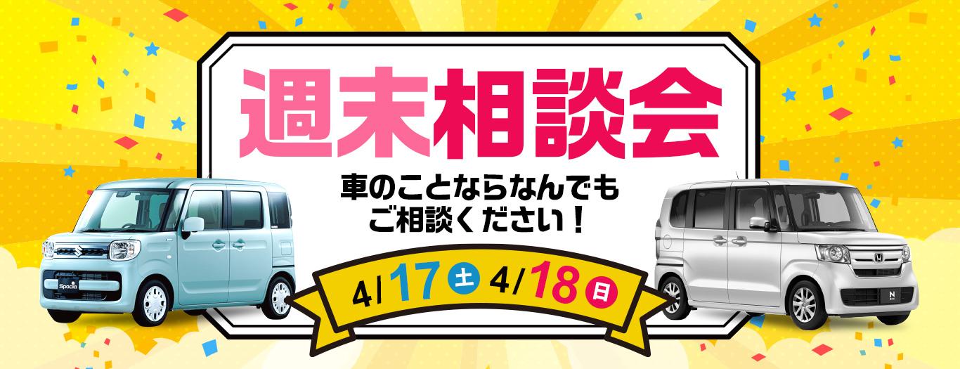 4月17日・18日週末相談会開催!お気軽にご来店ください!