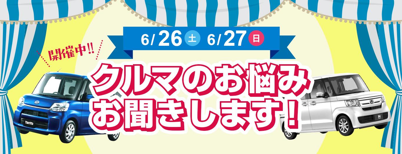 6/26 6/27 クルマのお悩みお聞きします!